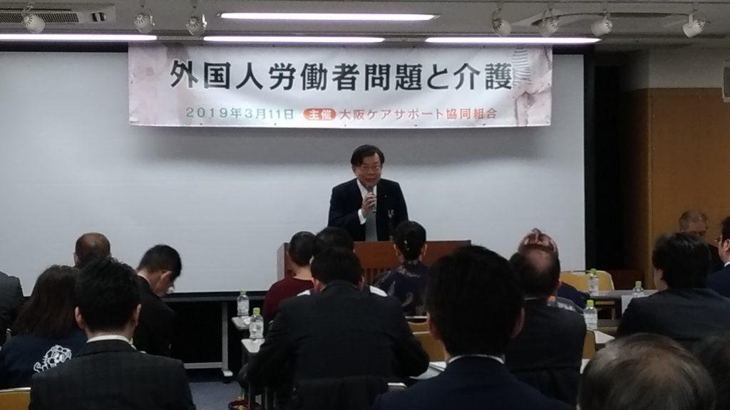 【開催レポート】「外国人労働者問題と介護」2019年3月11日